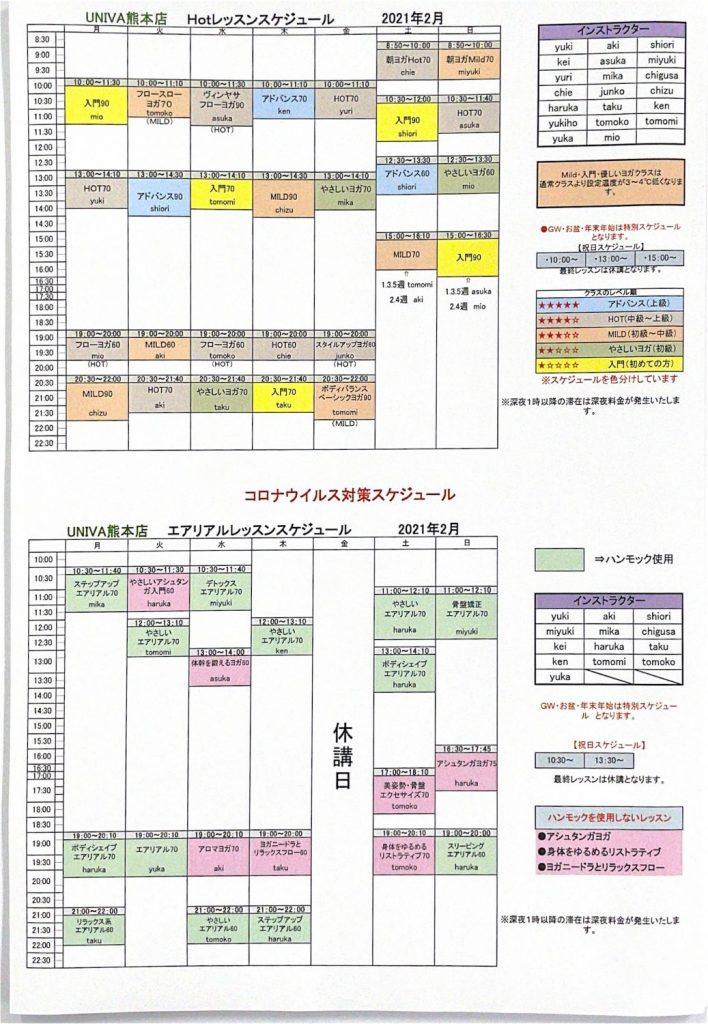 宣言 熊本 延長 事態 緊急